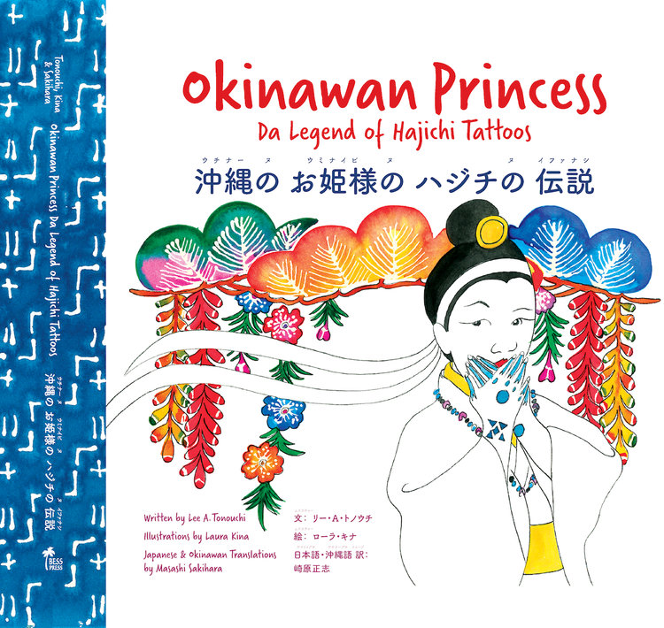 Okinawan Princess Lee Tonouchi Bess Press