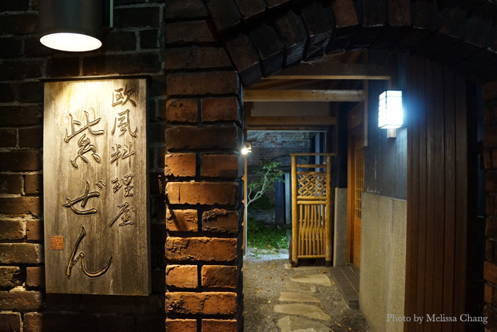 The entry to Shizen, the best meal I had in Hakodate.